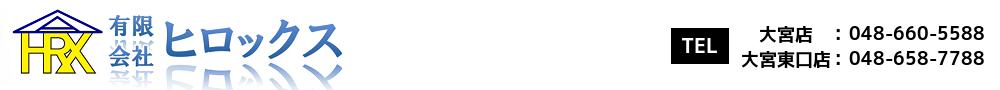 ヒロックス「さいたま市の不動産」検索・紹介サイトです